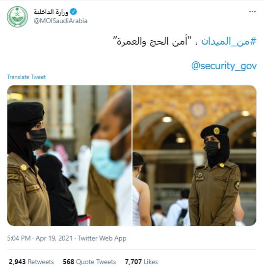 حساب وزارة الداخلية السعودى يشيد بالعنصر النسائى فى توفير الامن