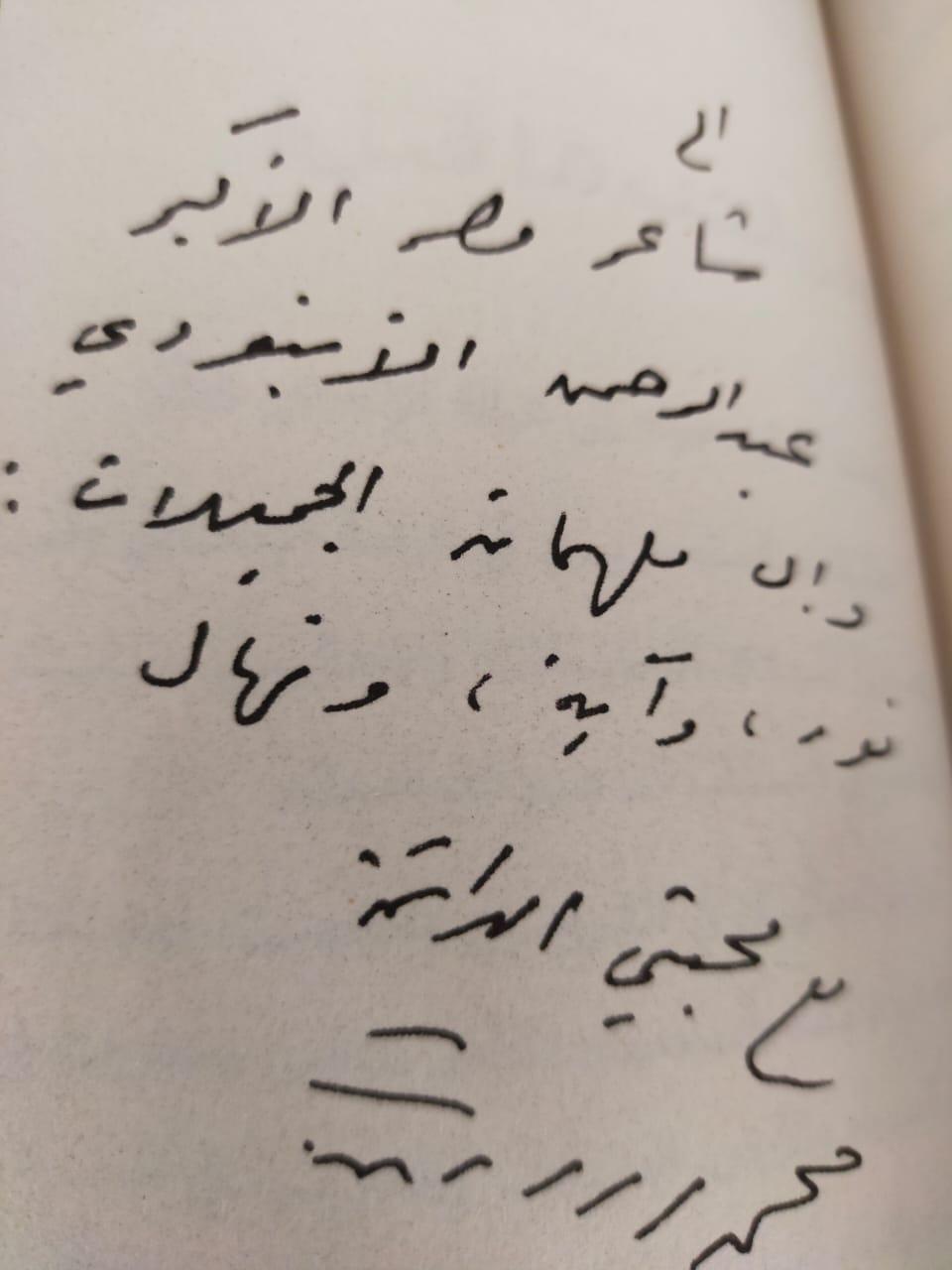 إهداء بخط يد محمود درويش للخال