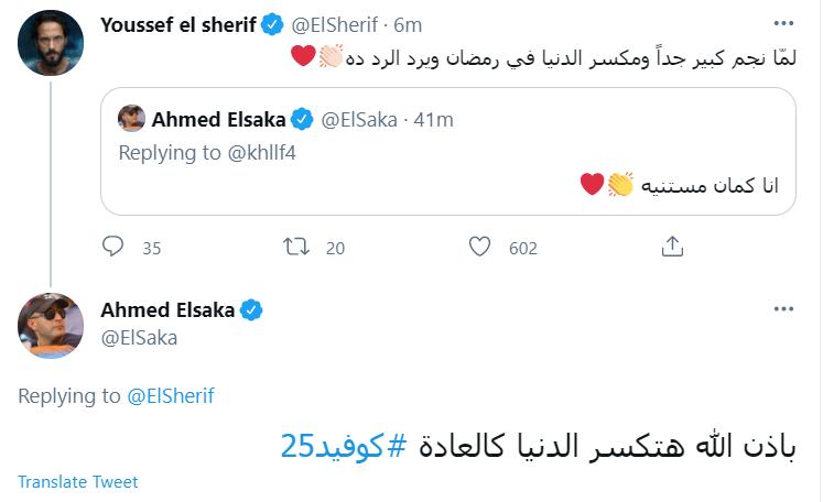 أحمد السقا ويوسف الشريف