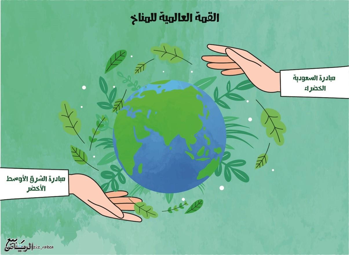 كاريكاتير صحيفة الرياض السعودية