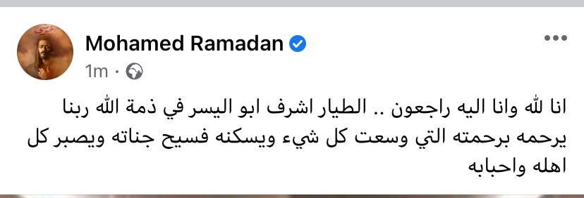 تعليق محمد رمضان على وفاة الطيار أشرف أبو اليسر
