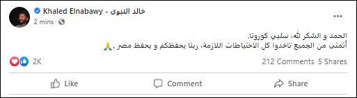 خال النبوى فيس بوك