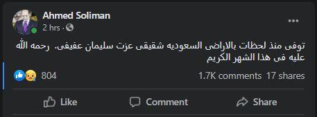 وفاة شقيق أحمد سليمان