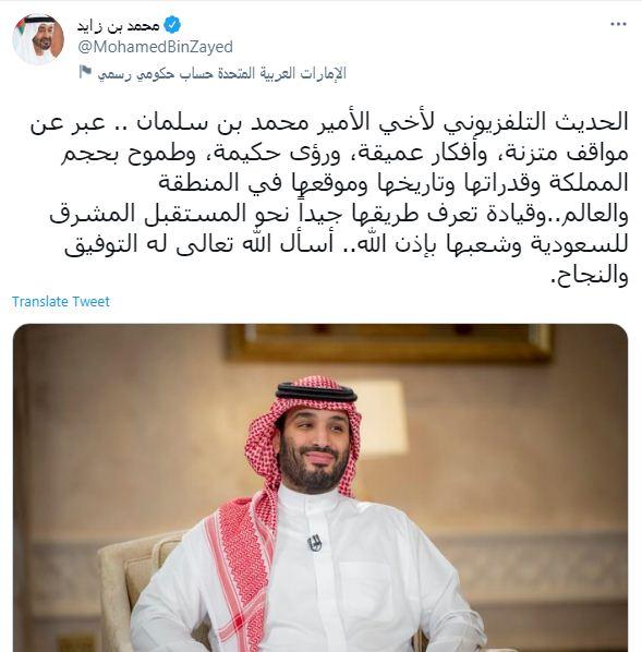 محمد بن زايد على تويتر