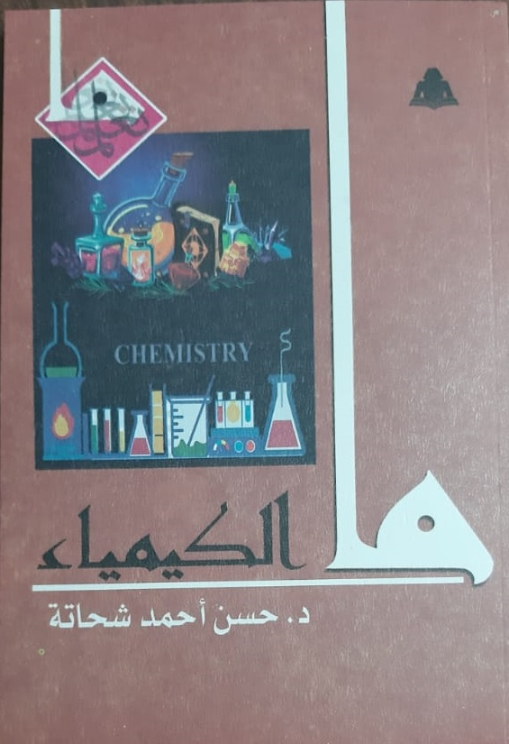 ما الكيمياء