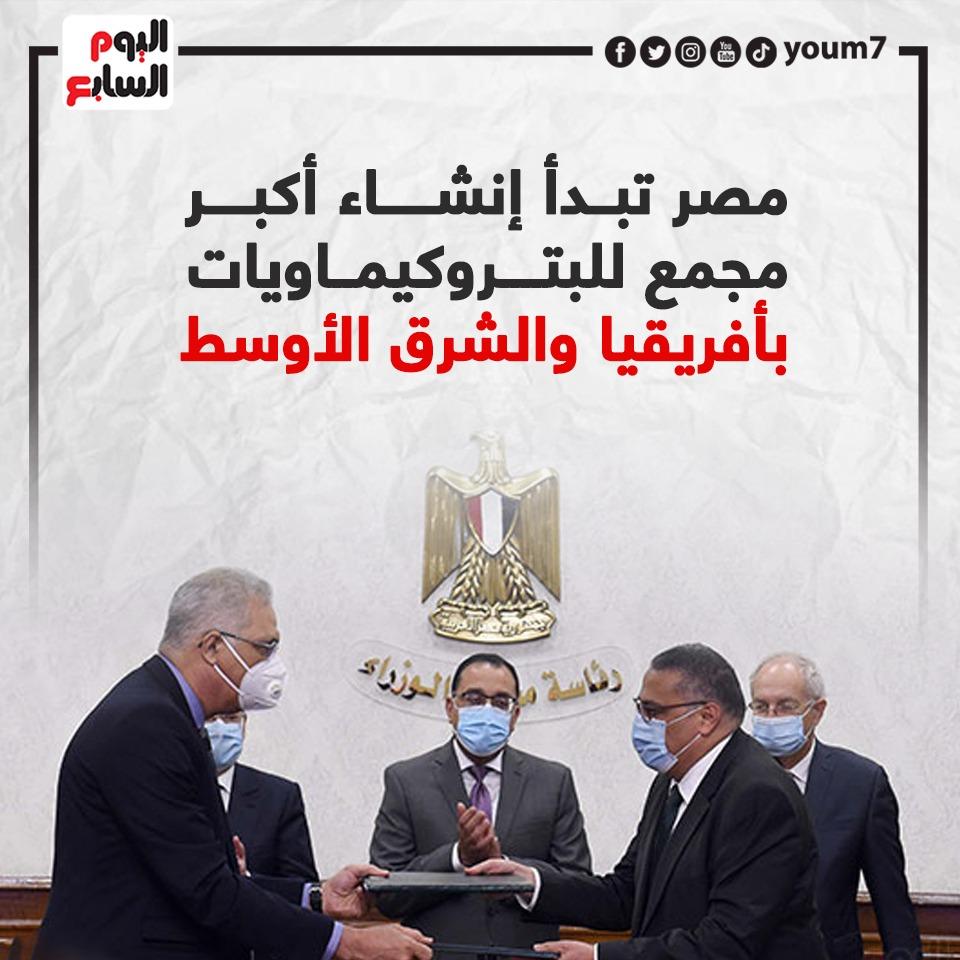 مصر تبدأ إنشاء أكبر مجمع للبتروكيماويات بأفريقيا