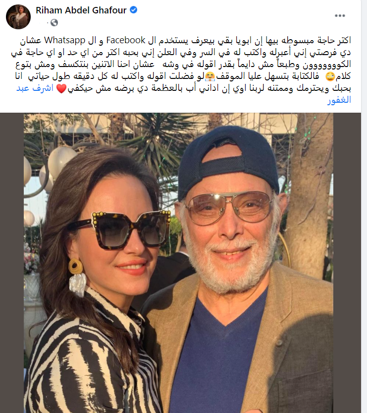 تدوينه ريهام عبد الغفور
