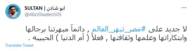 هاشتاج مصر تبهر العالم