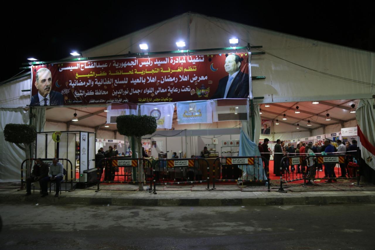 معرض اهلا رمضان اهلا بالعيد بكفر الشيخ