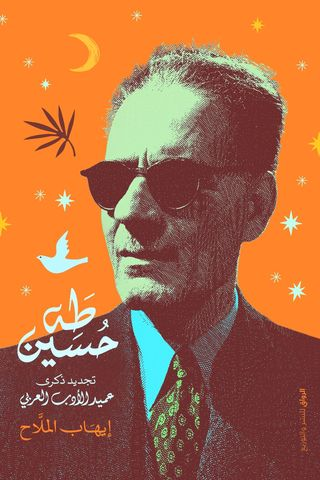 كتاب طه حسين