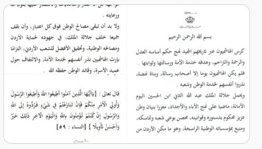 رسالة الأمير حمزة