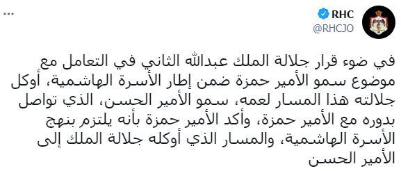 تغريدة الديوان الملكي الأردني