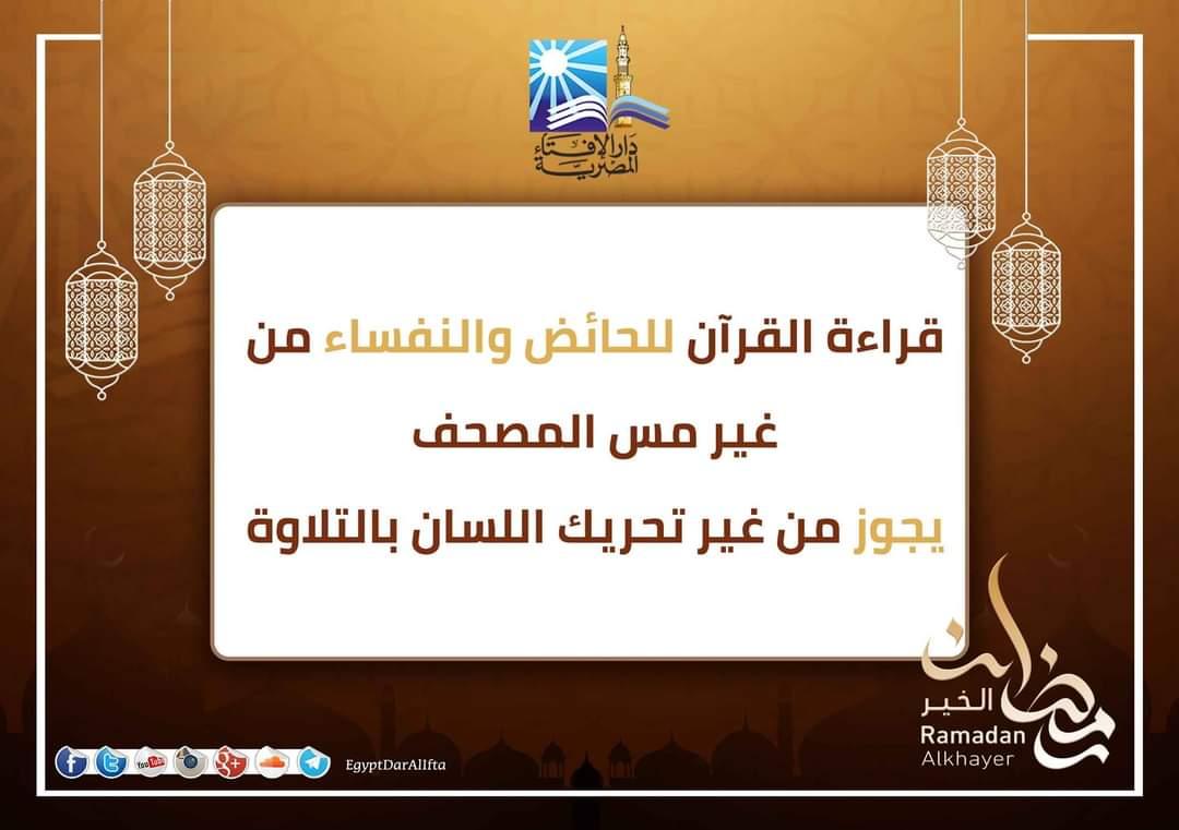 دار الإفتاء توضح ما يجوز وما لا يجوز فى شهر رمضان المعظم (18)