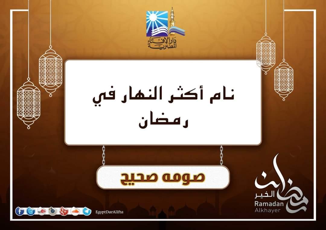 دار الإفتاء توضح ما يجوز وما لا يجوز فى شهر رمضان المعظم (5)