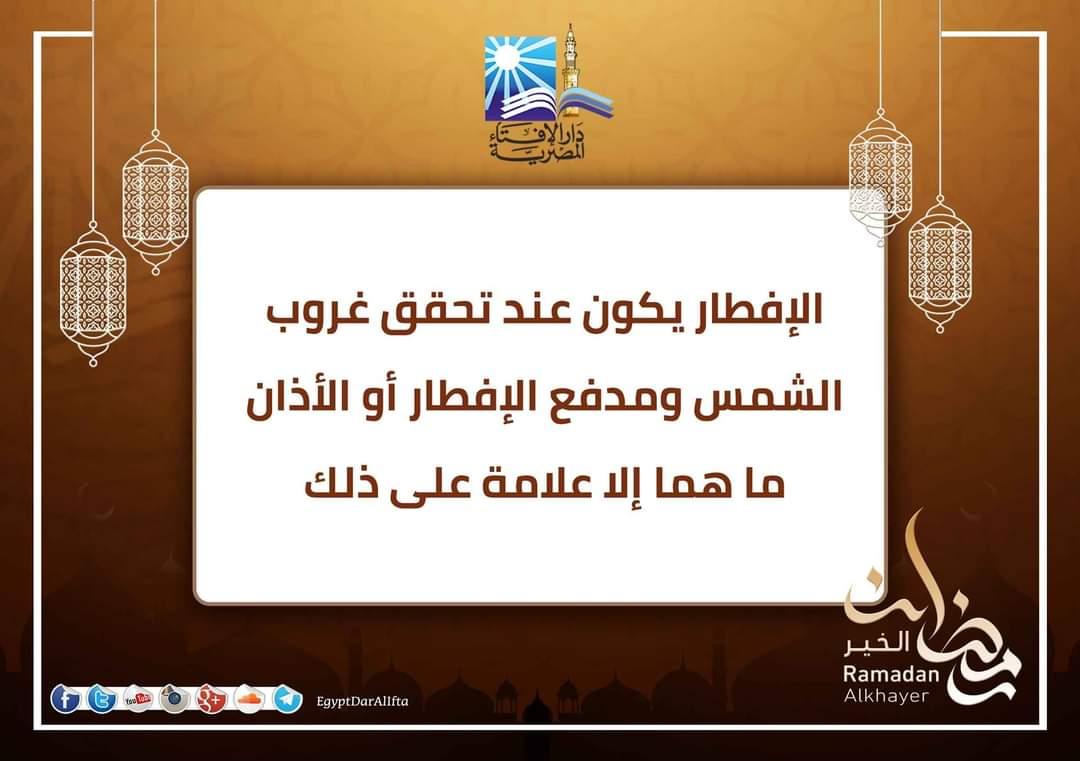 دار الإفتاء توضح ما يجوز وما لا يجوز فى شهر رمضان المعظم (1)