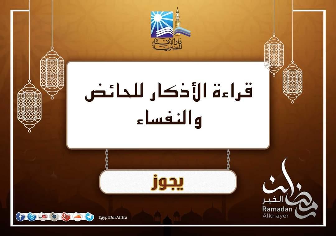 دار الإفتاء توضح ما يجوز وما لا يجوز فى شهر رمضان المعظم (12)