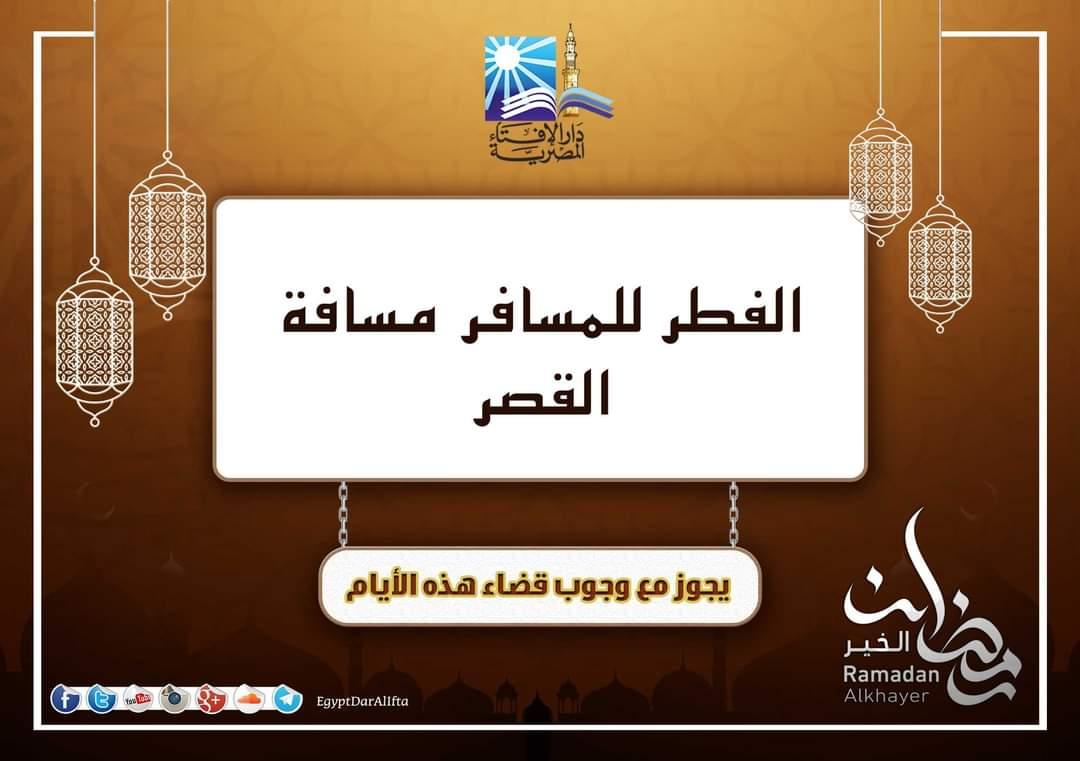 دار الإفتاء توضح ما يجوز وما لا يجوز فى شهر رمضان المعظم (19)