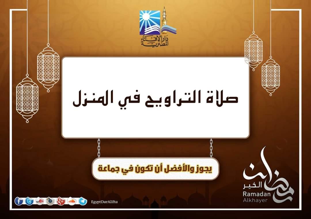 دار الإفتاء توضح ما يجوز وما لا يجوز فى شهر رمضان المعظم (9)