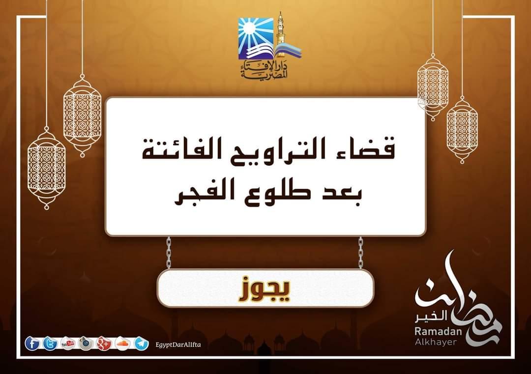 دار الإفتاء توضح ما يجوز وما لا يجوز فى شهر رمضان المعظم (13)