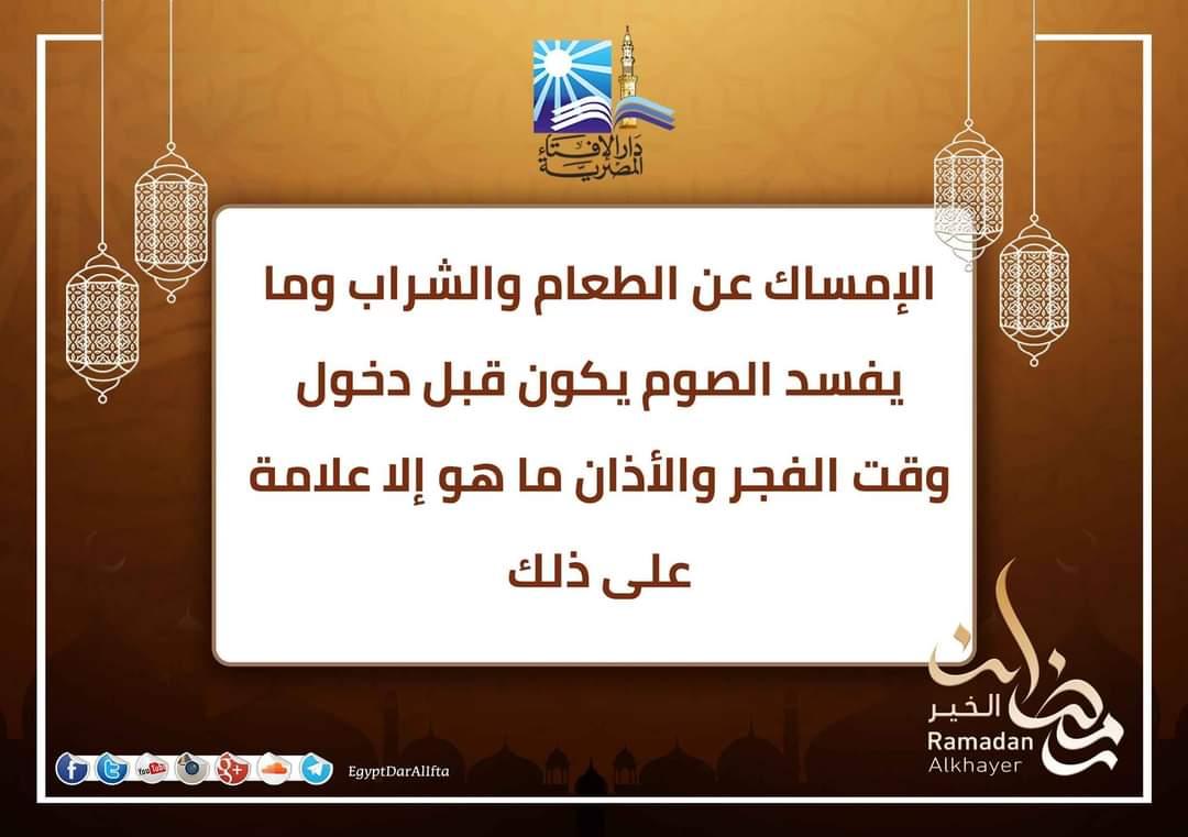 دار الإفتاء توضح ما يجوز وما لا يجوز فى شهر رمضان المعظم (16)