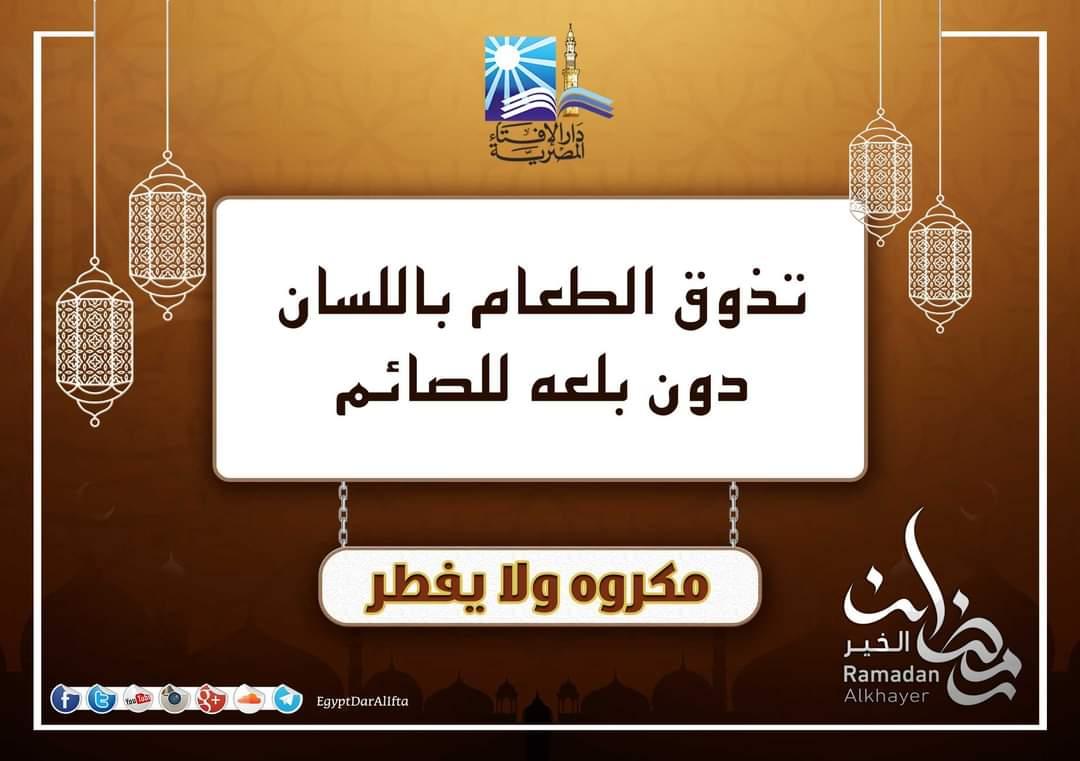 دار الإفتاء توضح ما يجوز وما لا يجوز فى شهر رمضان المعظم (15)