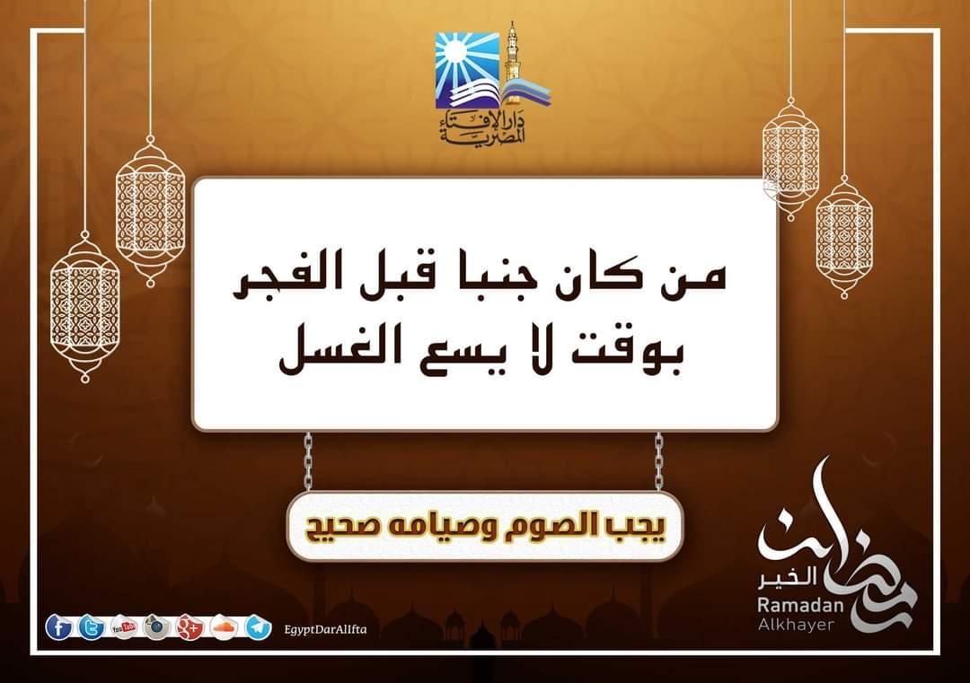 دار الإفتاء توضح ما يجوز وما لا يجوز فى شهر رمضان المعظم (4)