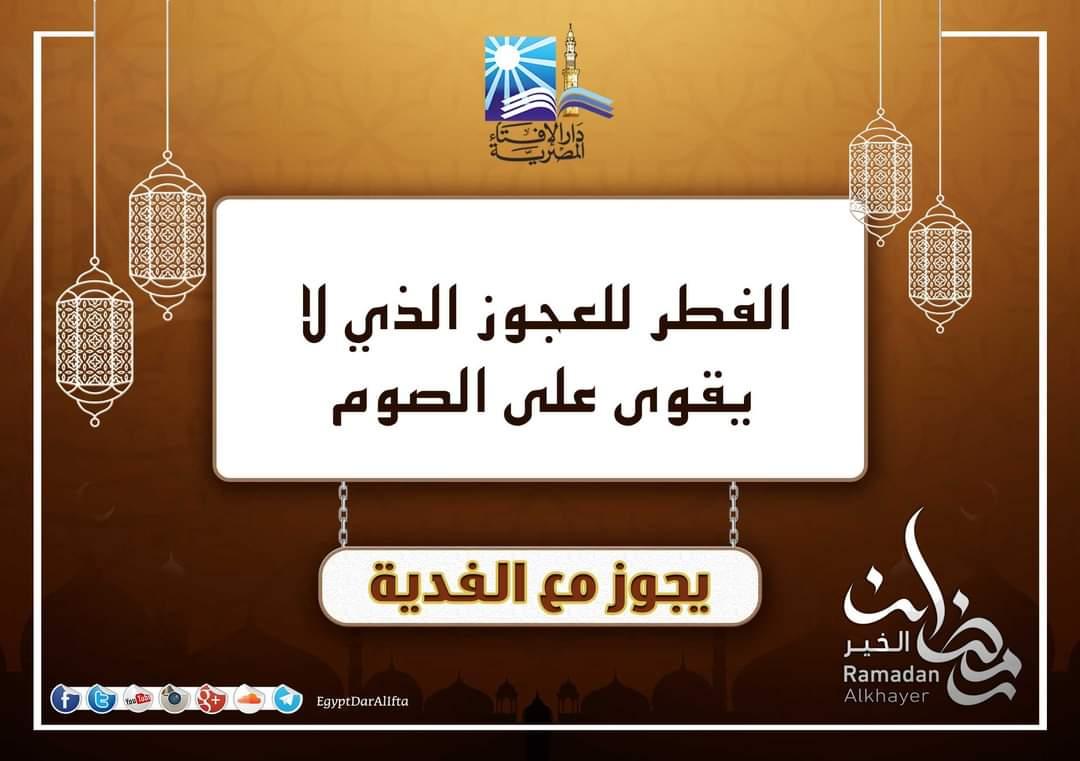 دار الإفتاء توضح ما يجوز وما لا يجوز فى شهر رمضان المعظم (2)