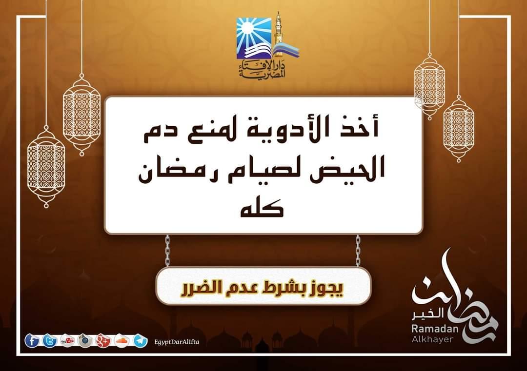 دار الإفتاء توضح ما يجوز وما لا يجوز فى شهر رمضان المعظم (17)