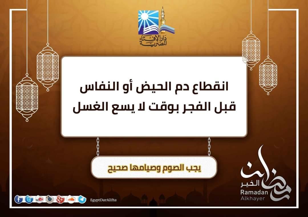 دار الإفتاء توضح ما يجوز وما لا يجوز فى شهر رمضان المعظم (6)