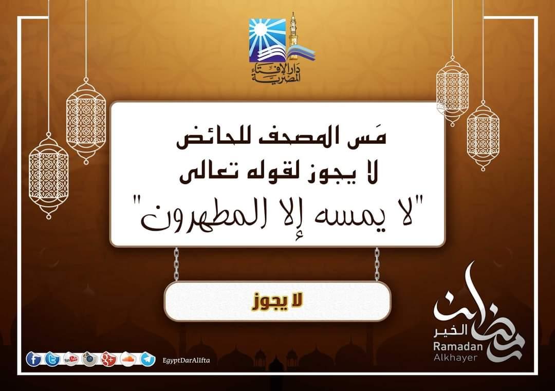 دار الإفتاء توضح ما يجوز وما لا يجوز فى شهر رمضان المعظم (14)