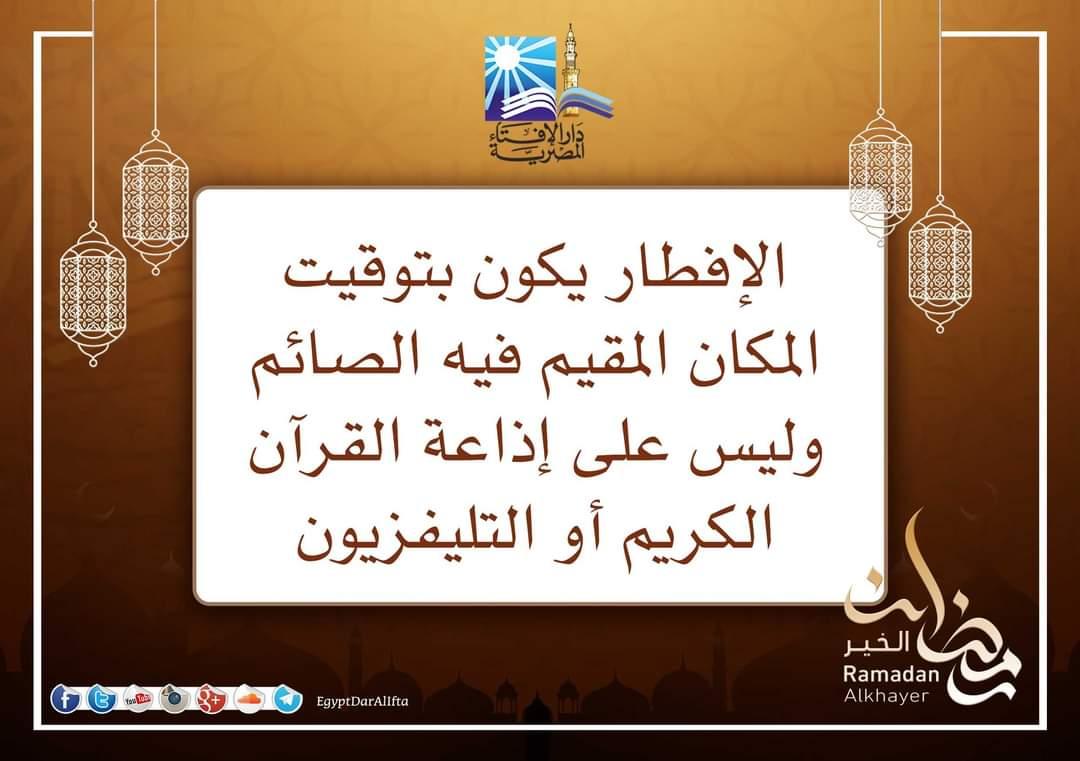 دار الإفتاء توضح ما يجوز وما لا يجوز فى شهر رمضان المعظم (7)
