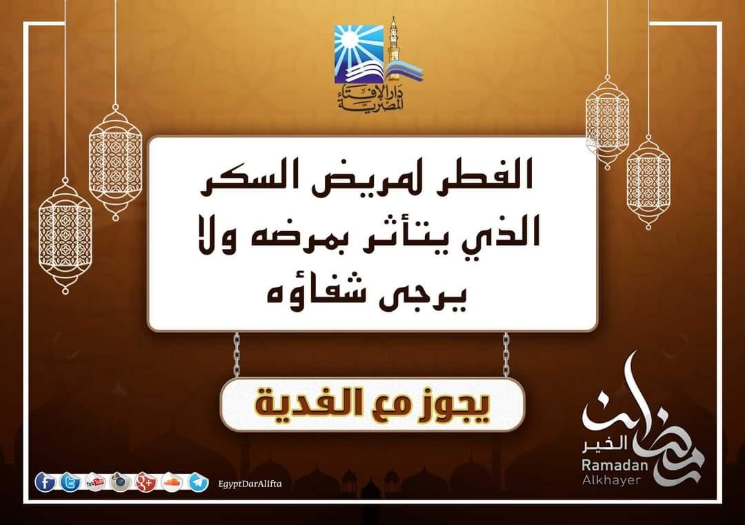 دار الإفتاء توضح ما يجوز وما لا يجوز فى شهر رمضان المعظم (3)