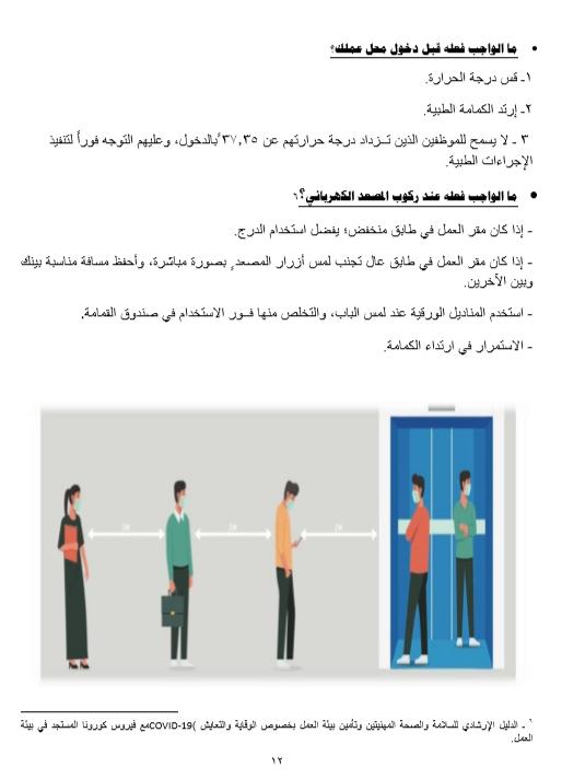 دليل وزارة العدل الاسترشادى 12