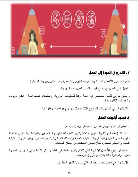 دليل وزارة العدل الاسترشادى 16