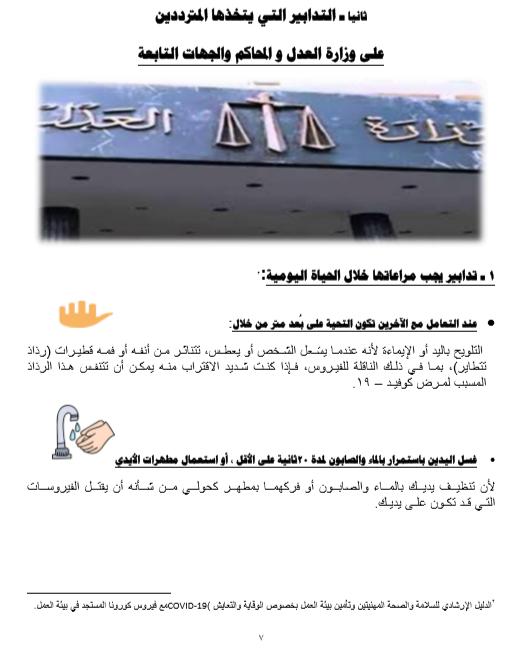 دليل وزارة العدل الاسترشادى 7