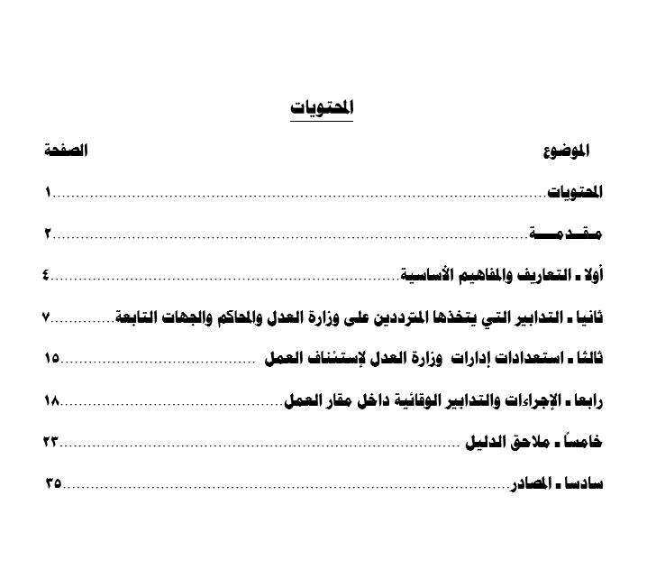 دليل وزارة العدل الاسترشادى 1