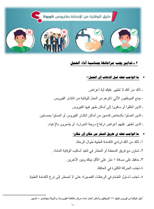 دليل وزارة العدل الاسترشادى 10