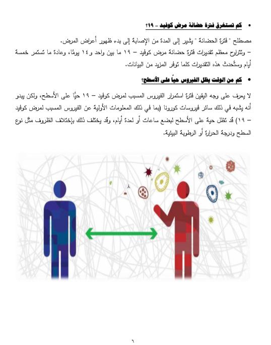 دليل وزارة العدل الاسترشادى 6