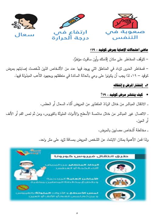 دليل وزارة العدل الاسترشادى 5