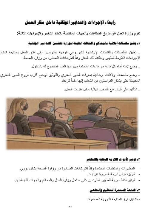 دليل وزارة العدل الاسترشادى 18