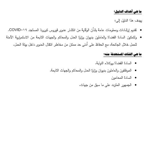 دليل وزارة العدل الاسترشادى 3