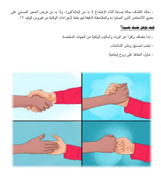 دليل وزارة العدل الاسترشادى 14