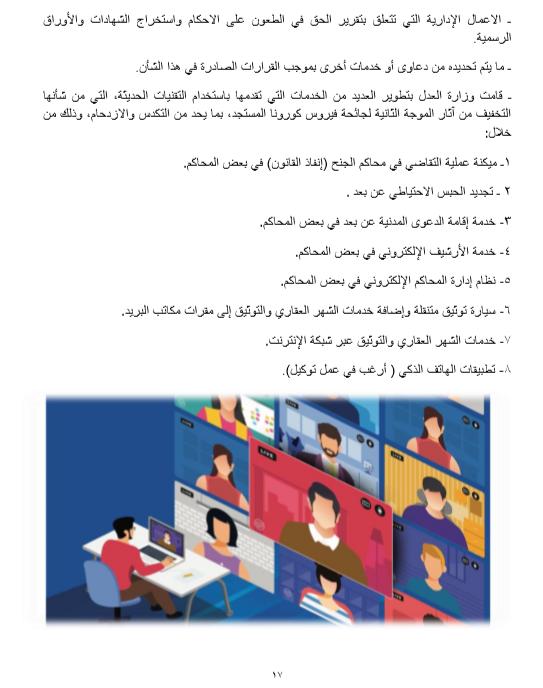 دليل وزارة العدل الاسترشادى 17