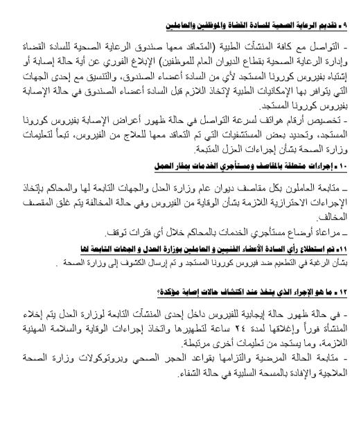 دليل وزارة العدل الاسترشادى 22