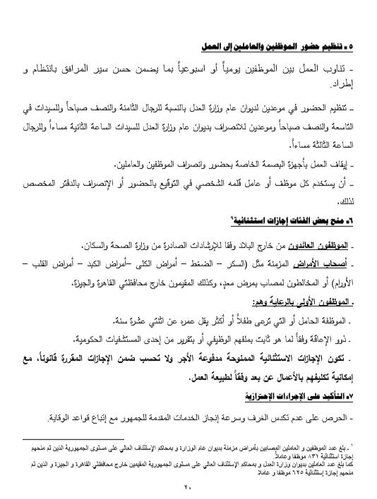 دليل وزارة العدل الاسترشادى 20