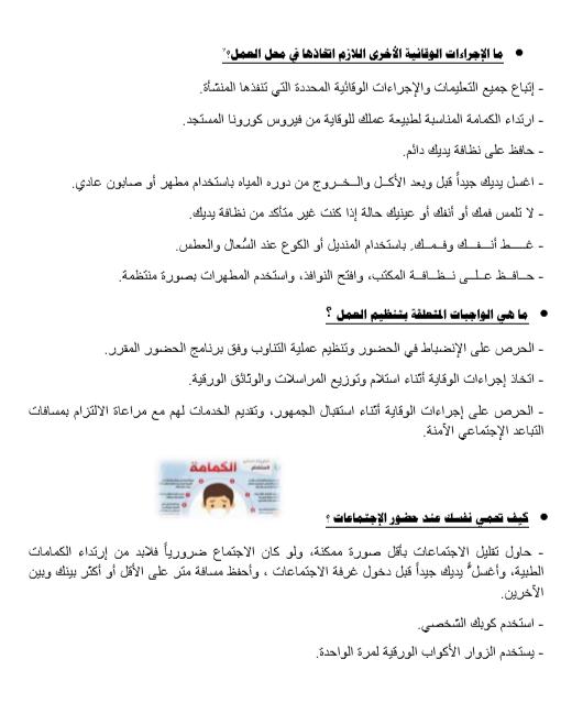 دليل وزارة العدل الاسترشادى 13