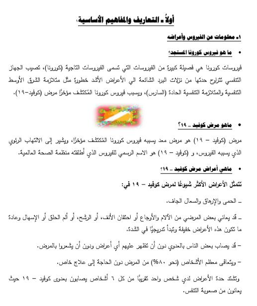 دليل وزارة العدل الاسترشادى 4