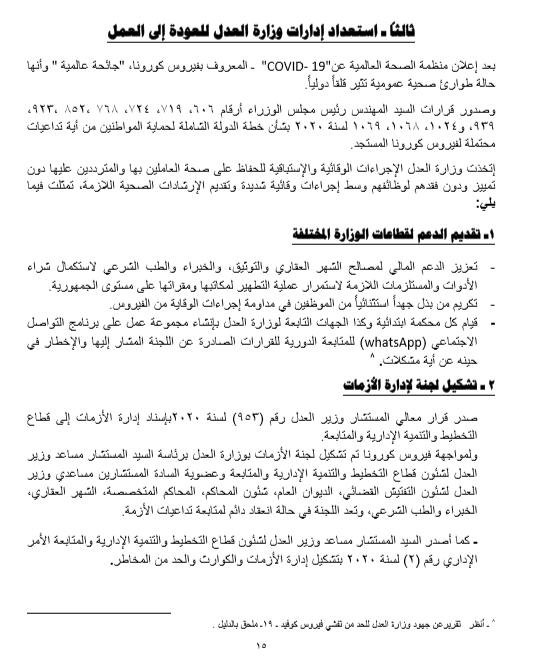 دليل وزارة العدل الاسترشادى 15