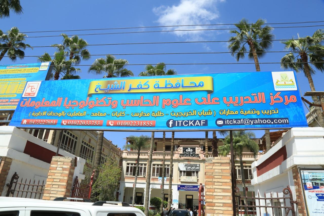 مركز التدريب بكفر الشيخ