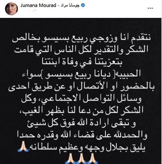جومانا مراد على فيس بوك
